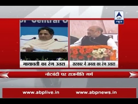 Modi government has created problems for 90 percent of people, Mayawati attacks Amit Shah