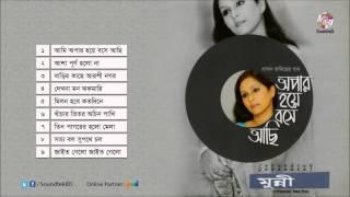 Opar Hoye Boshe Achhi - Lalon Fakir Songs - Dinat Jahan Munni - Full Audio Album