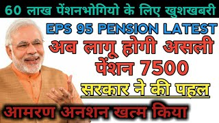 EPS 95 PENSION LATEST BREAKING NEWS TODAY ?? ???? ???? ???? ????? 7500 ????? ?? ?? ??? ???? ???? ???