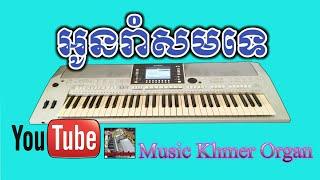 អូនរាំសមទេ Oun Rom Samtei Khmer Organ S910