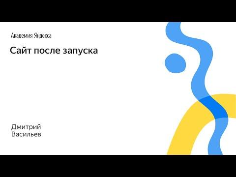 044. Сайт после запуска – Дмитрий Васильев