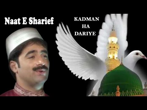 Kashmiri Naat E Sharief  Kadman Ha Dariye {top Islamic Video 2014} video