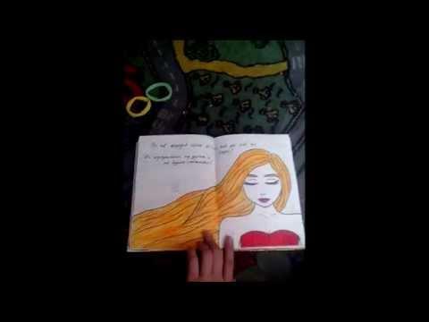 Мой личный дневник №1 (ЛД)