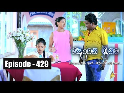 Deweni Inima | Episode 429 27th September 2018