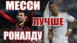 ПОЧЕМУ МЕССИ ЛУЧШЕ РОНАЛДУ? (Messi vs Cristiano Ronaldo)