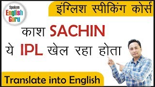 काश सचिन IPL 2019 खेल रहा होता? Translate into English | English Grammar Sentence बनाने का Test