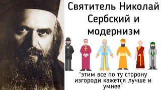 Святитель Николай Сербский и модернизм