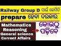 How to prepare for Railway Group D exam ll odisha latest job 2018 thumbnail