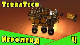 Игра как мультик TerraTech или игра конструктор про Боевые Машинки [4] Серия