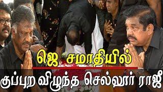 Jayalalitha 2nd anniversary sellur raju slipped down on jayalalitha samathi tamil news live