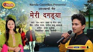 Meri Dagadya | Superhit HD Garhwali Song | Karan Rawat & Meena Rana |Best Uttarakhandi Song