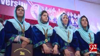 Sardar Bahadur Khan Women's University Quetta 8th Convocation Ceremony 11-04-2017 - 92NewsHDPlus