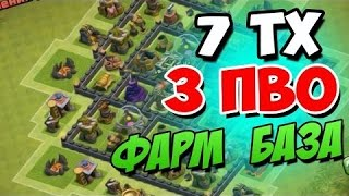Лучшая база 7 ТХ с 3 ПВО - Clash of clans