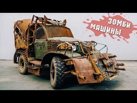 Машины МОНСТРЫ для зомби апокалипсиса! Реально существующие!
