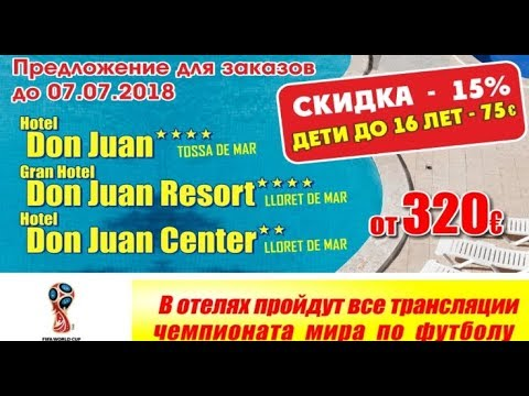 Ost-West Reisen. Hotel Don Juan Center