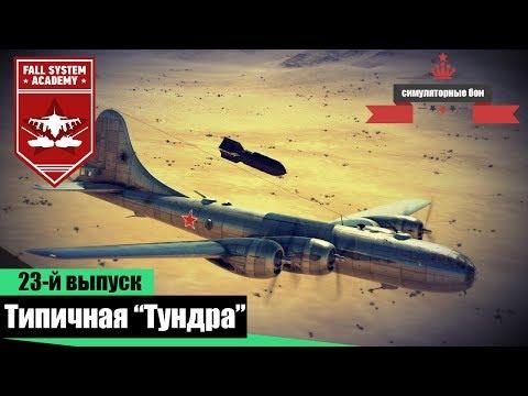 Типичная Тундра - War Thunder #23