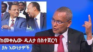 WATCH - TPLF
