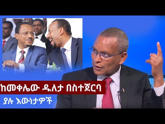 WATCH - TPLF's Drama form Mekelle | Team Lemma | EPRDF