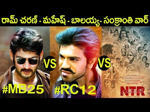 Ram Charan, Mahesh Babu and Balakrishna Movies to Release for 2019 Sankranti | Get Ready