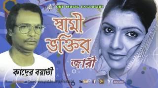 Shami Vokti Jari  স্বামী ভক্তি জারী  Islamic History । Qader boyati One music bd