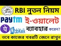 PayTm, PhonePe যেকোনো e-Wallete ব্যাবহার করলে।RBI upcoming new rules for e-Wallete