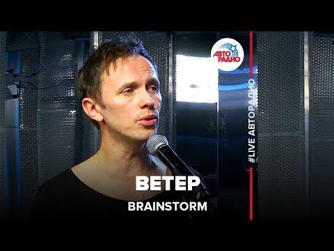 Brainstorm – Ветер (LIVE @ Авторадио)