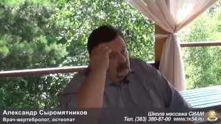 А. Сыромятников - интервью об остеопатии