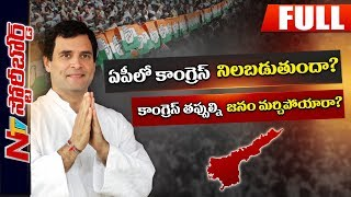 Rahul Gandhi Political Strategy To Win 2019 Elections | Story Board Full | NTV