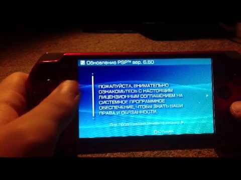 Как прошить PSP 6.60 PRO-B 10