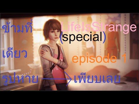 LifeIsStrange(special)-episode 1ข้ามที่�