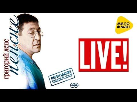 Григорий Лепс - Пенсне (Live Album 2016)