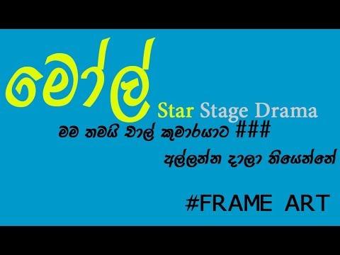 මෝල් ස්ටාර් Stage Drama video