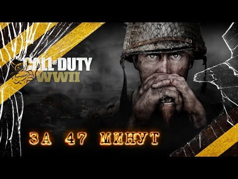 Call of Duty WW2 - За 47 Минут [Нарезка]