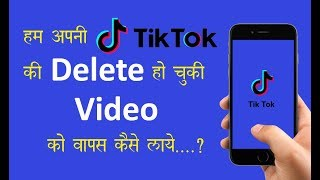 How to recover my tiktok deleted videos | Tiktok delete videos backup | Recovery delete tiktok video