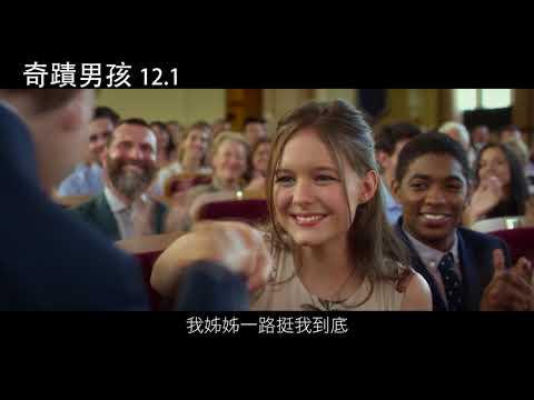 【奇蹟男孩】感動版預告12/1溫暖獻映