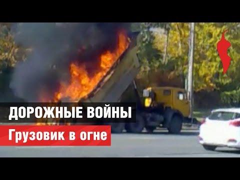«Дорожные войны». Грузовик в огне