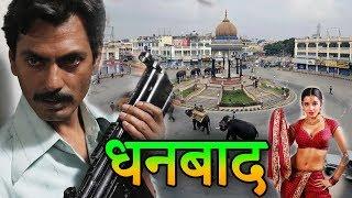 Dhanbad Tourism भारत की कोयला राजधानी धनबाद,झारखण्ड | Travel Nfx