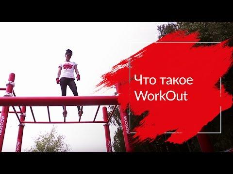 Что такое WorkOut   МТС #WOWMOSCOW