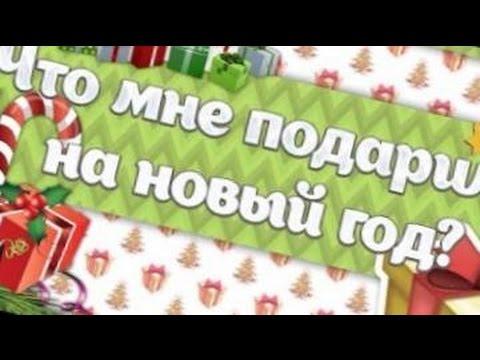 Подарки на новый год 2017 видео