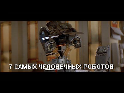 7 самых человечных роботов в кино