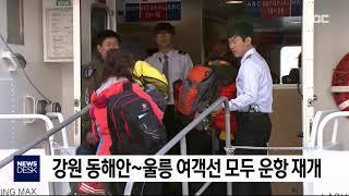 영동]강원 동해안~울릉 여객선 모두 운항 재개
