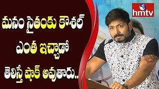 Kaushal Manda WONDERFUL Speech | Manam Saitham Press Meet | hmtv