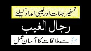 Rijal Ul Ghaib Sy Mulaqat Ka Asan Amal