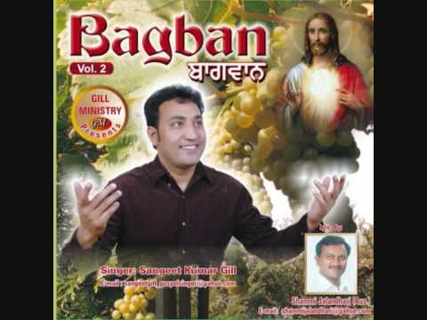 Masihi Geet , Punjabi Christian Songs  By Sangeet Gill(bagwaan) video