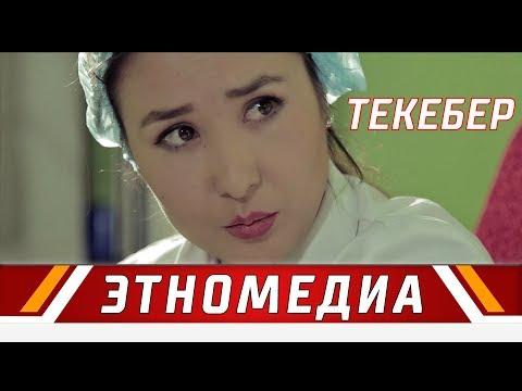 ТЕКЕБЕР   Кыска Метраждуу Кино - 2017   Режиссер - Мансур-Бек Канназар