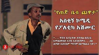 """Ethiopia: """"የጠጅ ቤቱ ጨዋታ"""" አስቂኝ ኮሜዲ የፖለቲካ አሽሙር ተውኔት"""