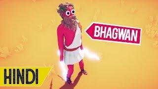 KIYA YE BHAGWAN HAI??? | Totally Accurate Battle Simulator TABS