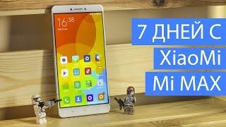 Xiaomi Mi MAХ опыт использования: 7 дней.  Обзор владельца Xiaomi Mi MAX спустя неделю экслуатации