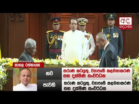 new cabinet sworn in|eng