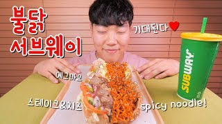 불닭서브웨이 리얼사운드 먹방! | 핵꿀조합 알려드려요 | Subway sandwich with spicy noodle Eating show! mukbang!